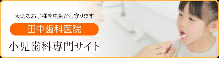 より詳しい情報は、小児歯科サイトをご覧下さい。