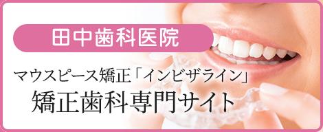 マウスピース矯正「インビザライン」矯正歯科専門サイト