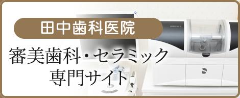 審美歯科・セラミック治療専門サイト