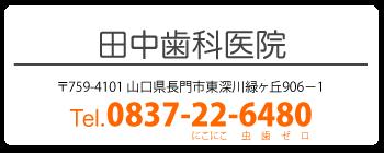 田中歯科医院 山口県長門市東深川緑ヶ丘906-1