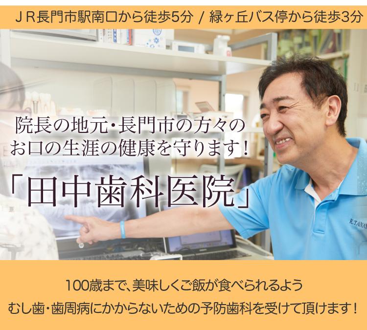 院長の地元・長門市の方々のお口の生涯の健康を守ります!「田中歯科医院」