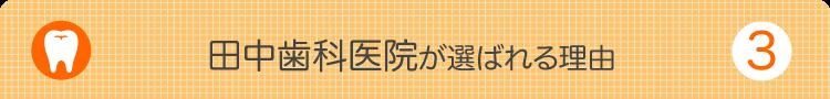 田中歯科医院が選ばれる理由3