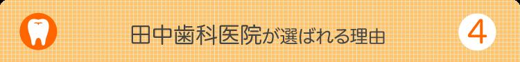 田中歯科医院が選ばれる理由4
