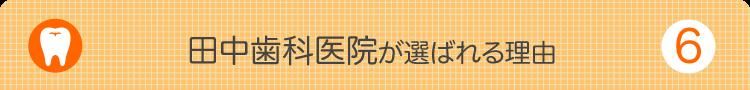 田中歯科医院が選ばれる理由6
