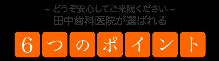 田中歯科医院が選ばれる6つの理由